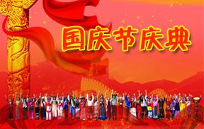 国庆节庆典