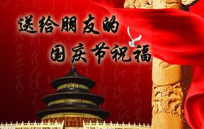 送给朋友的国庆节祝福语
