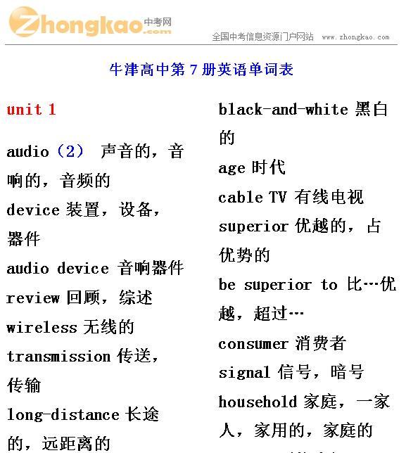 英语音标表及单词示例_英语国际音标表(发音字母及单词举例)_表原因的单词英语