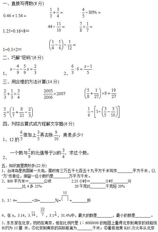 小升初数学,数学测试题,济南小升初