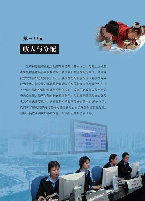 高一政治新课标电子书:收入与分配
