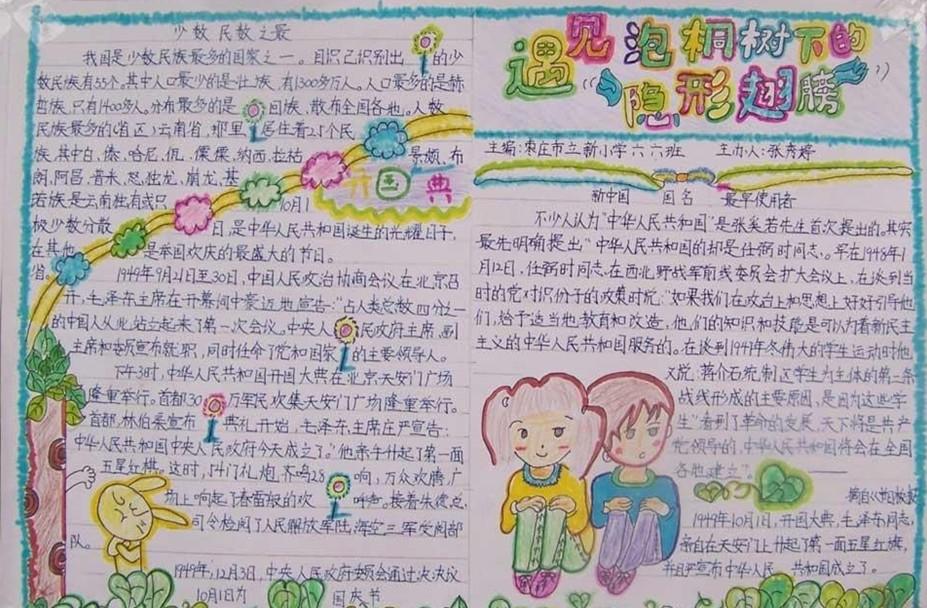 小学生国庆节手抄报展示