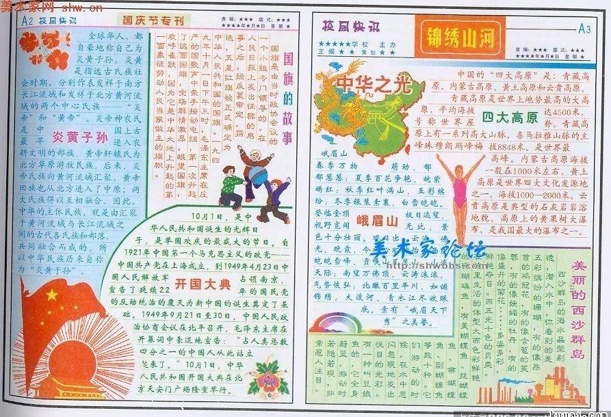 2011年小学生国庆节手抄报设计图片精选