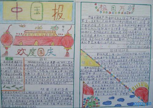 小学生手抄报图片集3(点击图片看大图)高清图片