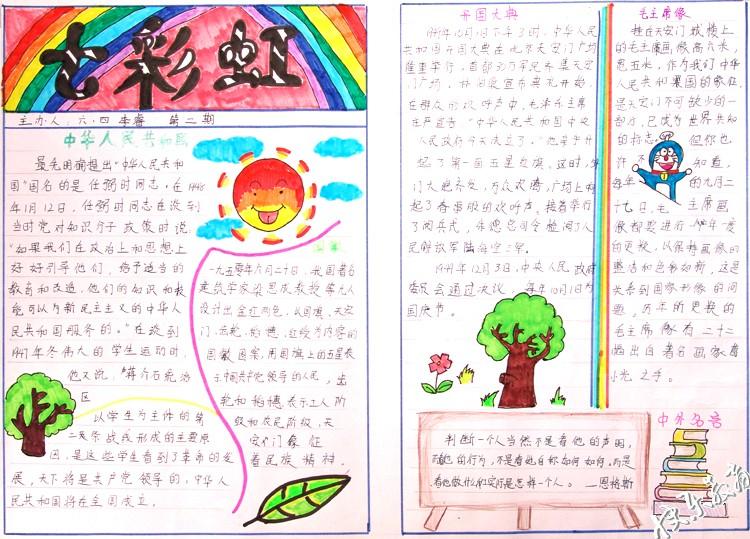 2011国庆节黑板报_关于国庆节的黑板报