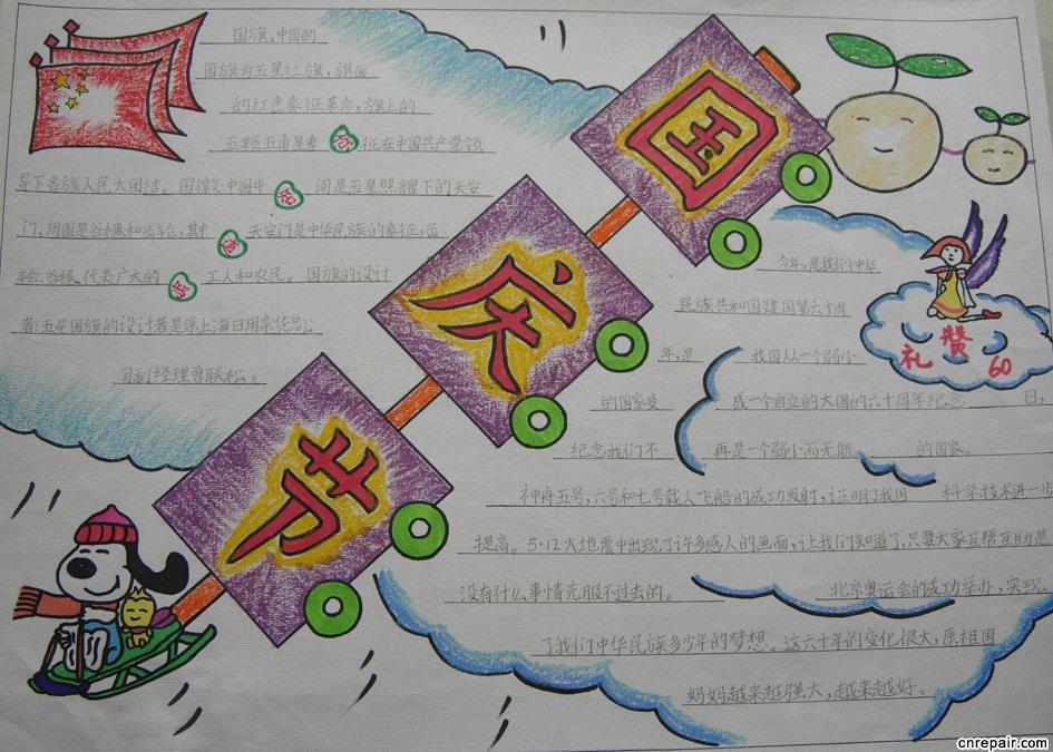 小学生国庆节手抄报版面设计精选