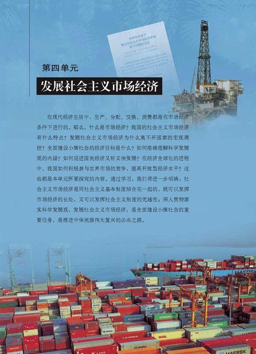 人教版政治必修1电子书 第四单元 发展社会主义市场经济