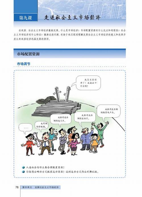 人教版政治必修1电子书 第九课 走进社会主义市场经济