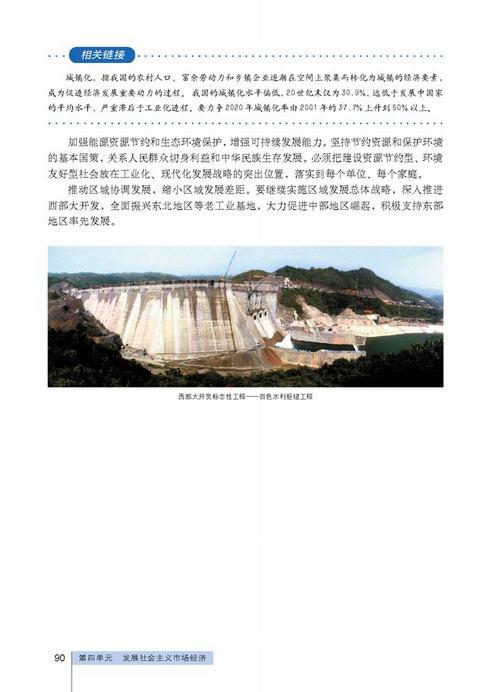 高一政治新课标电子书:社会发展观和小康社会