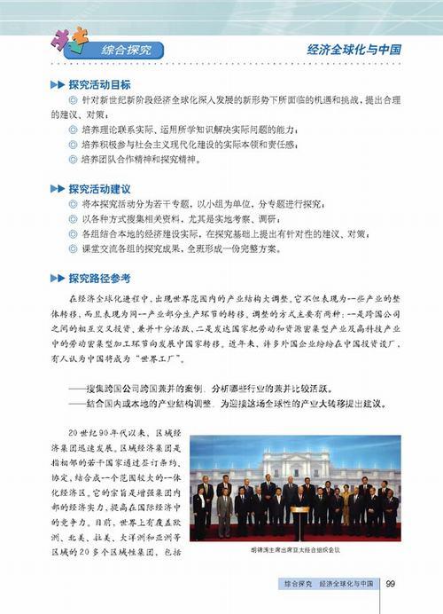 高一政治新课标电子书:经济全球化与中国