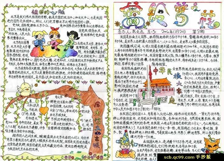 祖国62周年国庆节手抄报素材