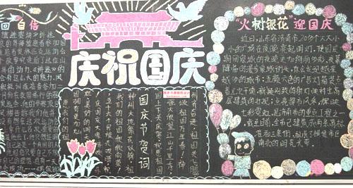小学生黑板报 庆祝国庆节