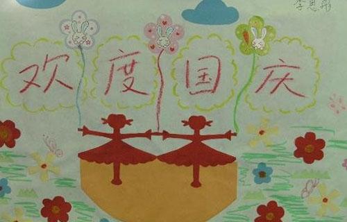 小学生绘画作品:国庆节图画