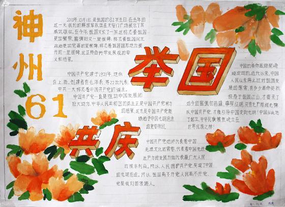 】国庆节手抄报版面设计 (560x406)-高中英语手抄报图片a3