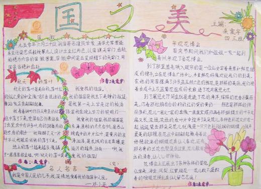 国庆节手抄报版面设计 3