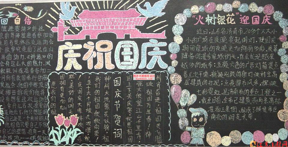 小学生国庆节黑板报资料