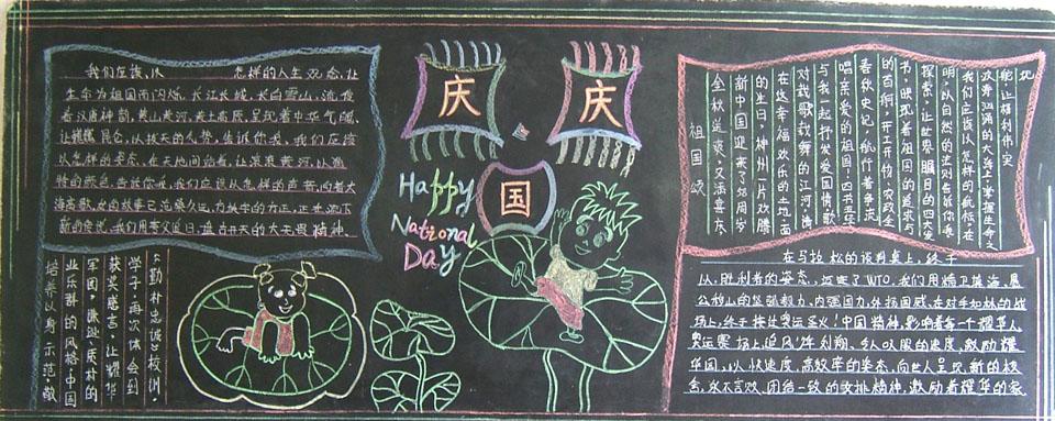 小学生庆祝国庆节黑板报