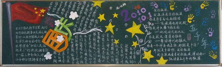 庆祝国庆节小学生黑板报素材