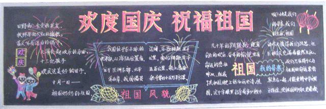 小学生国庆节黑板报作品
