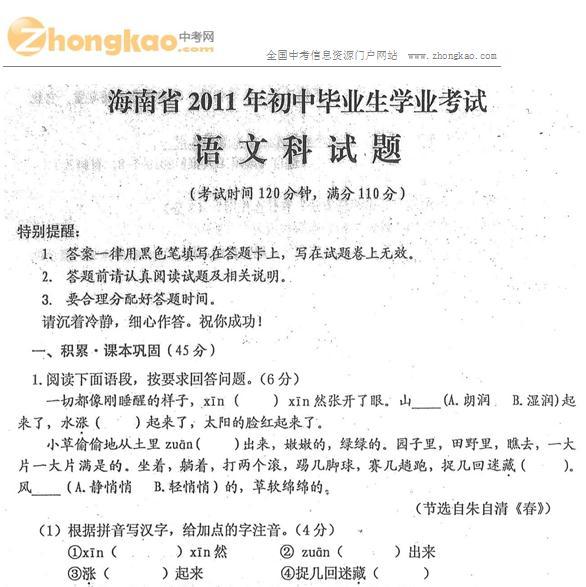 2011海南中考语文试题