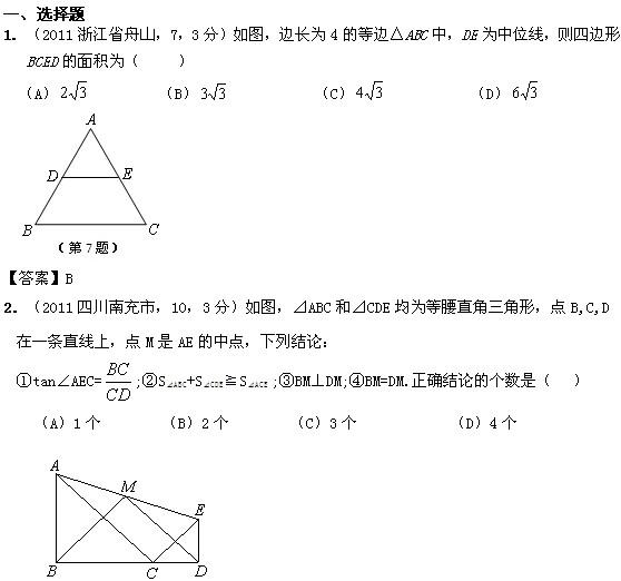 2012中考数学练习题:等腰三角形