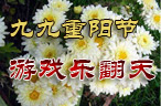 九九重阳节游戏乐翻天活动回顾