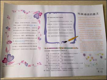 推广普通话宣传周活动中