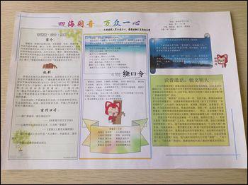 平江中学初一新生手抄报