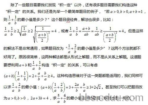 均值不等式中的定值运用