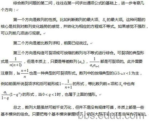高一数学数列大题的主要考察方式