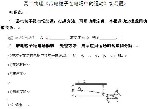 高二物理《带电粒子在电场中的运动》练习题