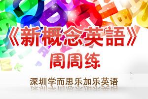 深圳学而思乐加乐英语新概念周周练