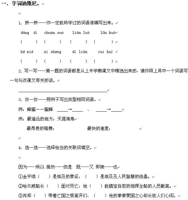 小学上初中语文试题_苏教版语文六年级上册期中试卷_常州奥数网