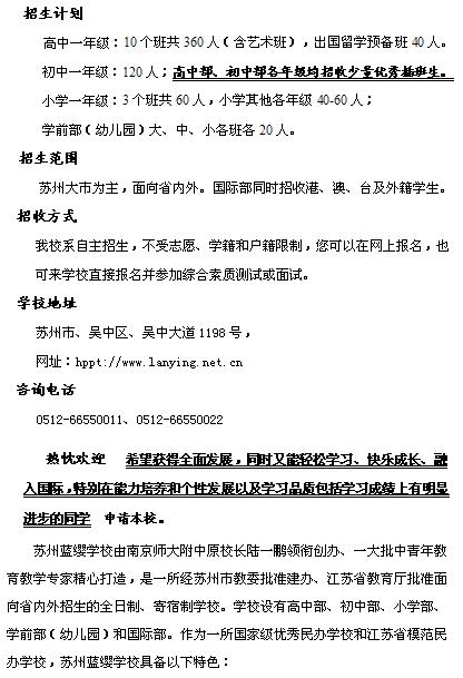 2011年皇冠娱乐网址蓝缨学校招生简章