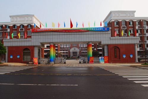 长郡双语中学
