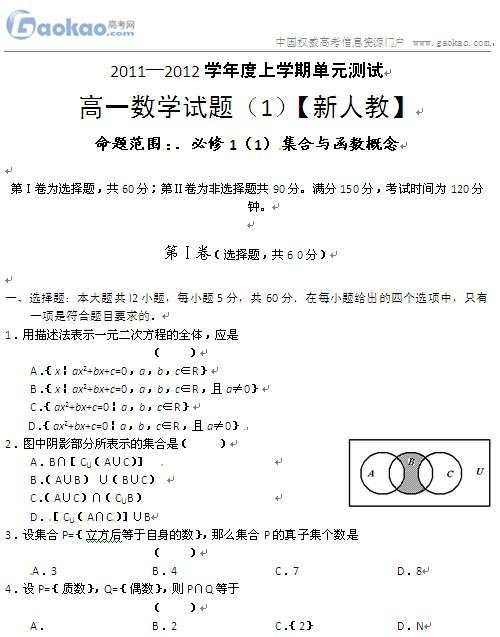高一数学必修1单元测试题及答案(新人教版)