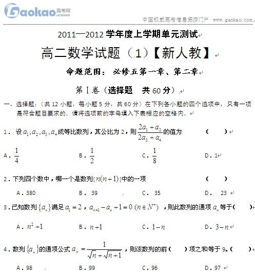 新人教版高二数学必修5单元测试题及答案