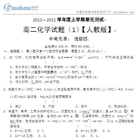 新人教版高二化学选修4单元测试题及答案