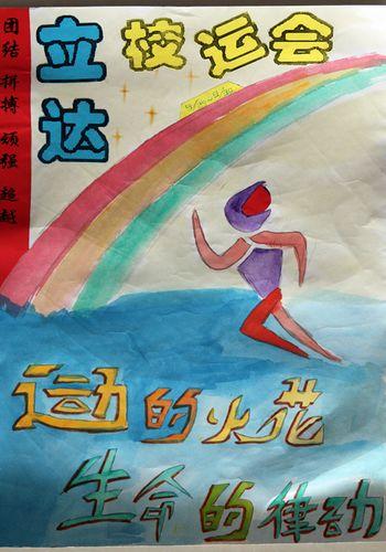 立达高中2011届展览优秀孩子运动海报中学的点滴图片