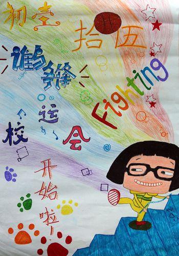 幼儿园运动会画画装饰边框