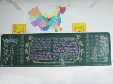 教师a教师日黑板报--勤俭节约_作文网世界五年计划高中图片