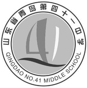 青岛四十一中校徽