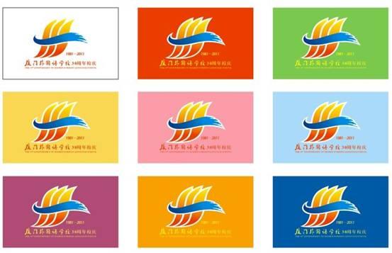 厦门外国语学校三十周年校庆徽标设计方案