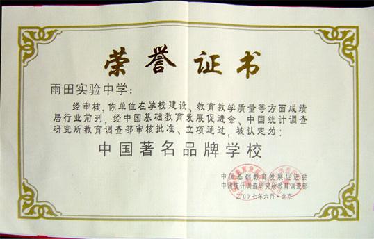 沈阳市雨田实验中学所获荣誉