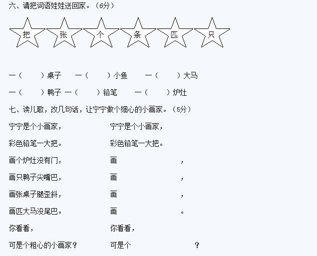 小学二语文小学试卷第一年级上册(苏教版)单元东凤岭图片
