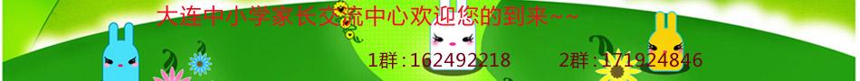 大连小升初家长交流群火热登场:162492218、171924846 hold住吧!