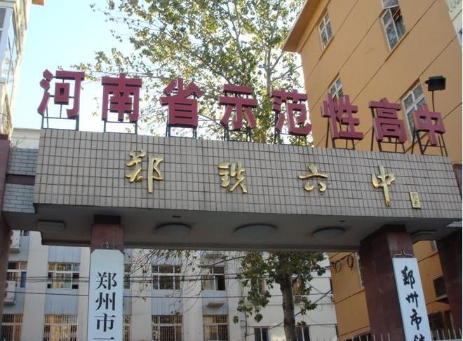 郑州106中学