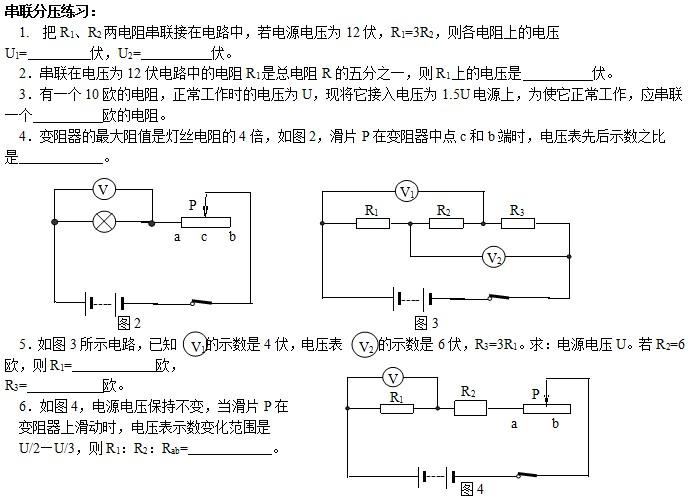 中考物理电学知识结构图