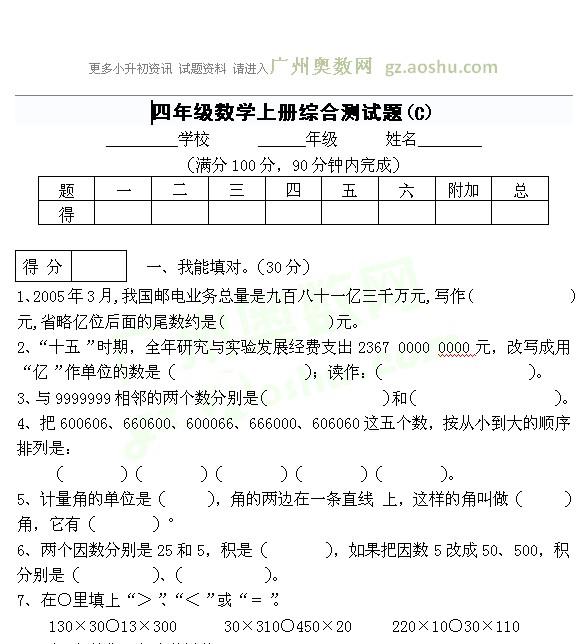 四年级奥数测试_人教版小学四年级数学上册综合 测试 题