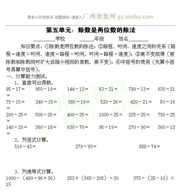 四年级奥数测试_小学四年级数学第五单元同步 测试 题
